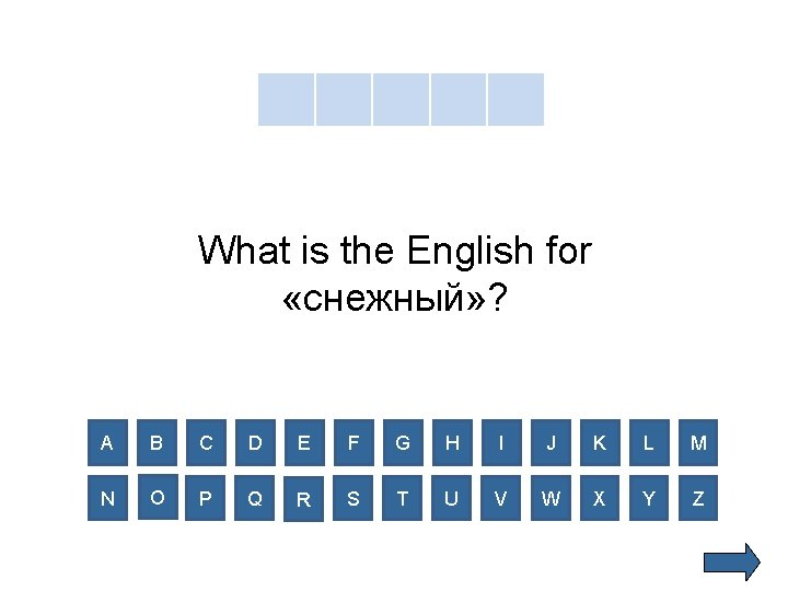 What is the English for «снежный» ? A B C D E F G