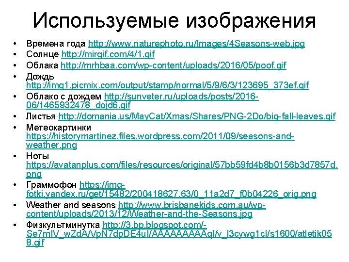 Используемые изображения • • • Времена года http: //www. naturephoto. ru/Images/4 Seasons-web. jpg Солнце