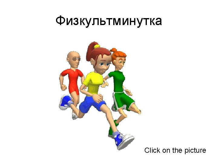 Физкультминутка Click on the picture