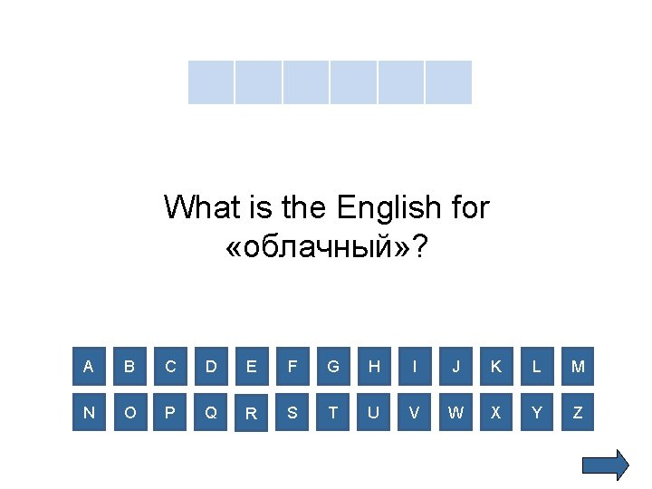 What is the English for «облачный» ? A B C D E F G