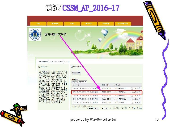 "請選""CSSM_AP_2016~17 prepared by 蘇浩倫Hester Su 10"