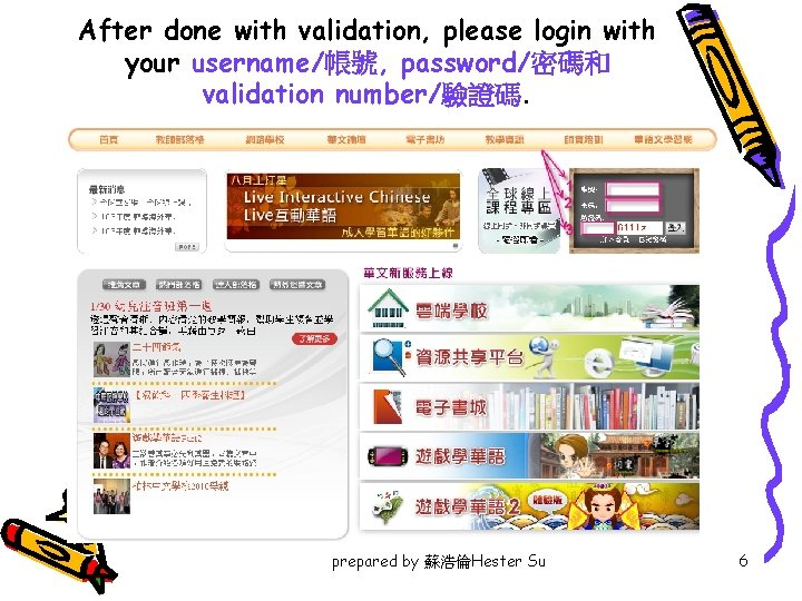 After done with validation, please login with your username/帳號, password/密碼和 validation number/驗證碼. prepared by