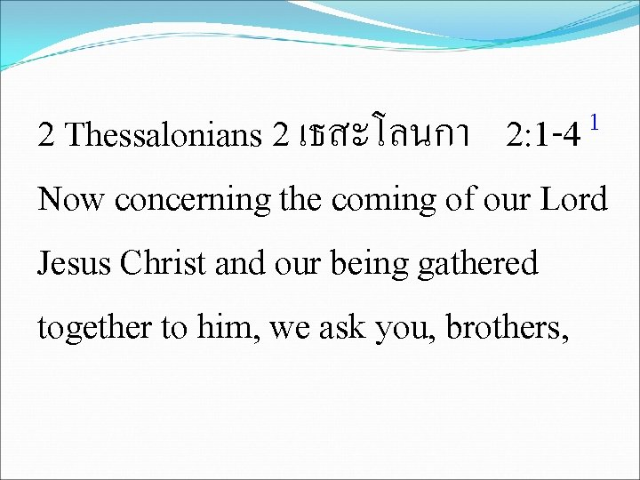 1 2: 1 -4 2 Thessalonians 2 เธสะโลนกา Now concerning the coming of our