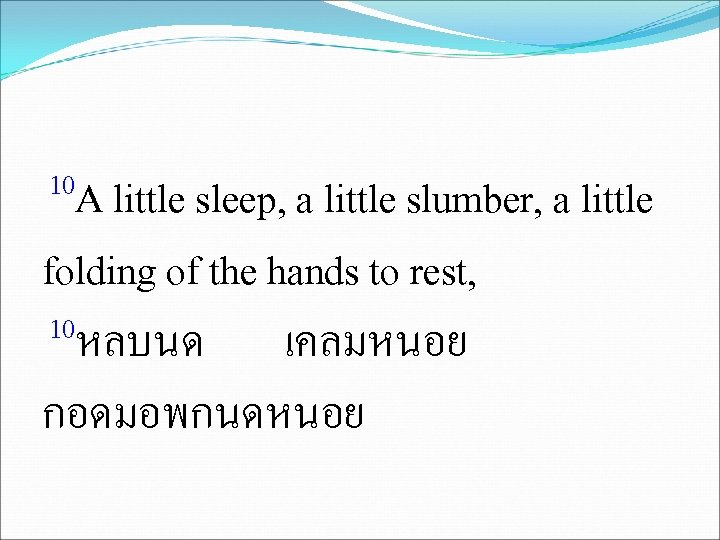 10 A little sleep, a little slumber, a little folding of the hands to
