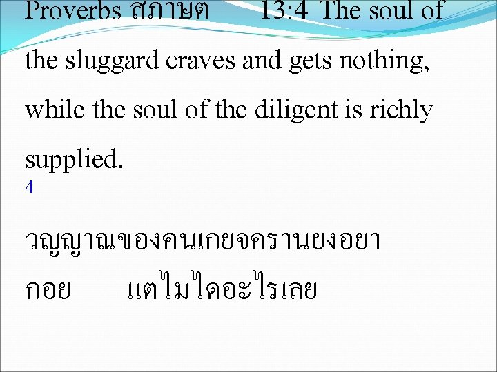 Proverbs สภาษต 13: 4 The soul of the sluggard craves and gets nothing, while