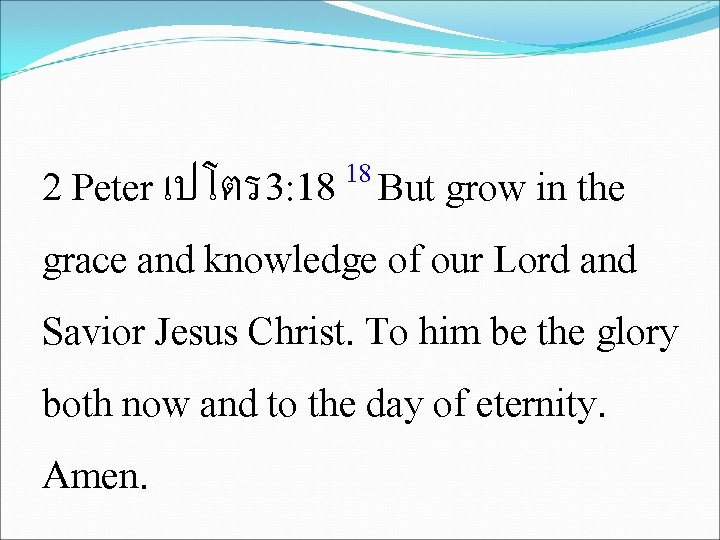 18 2 Peter เปโตร 3: 18 But grow in the grace and knowledge of