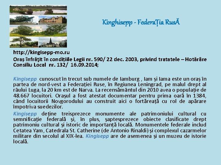Kinghisepp - FederaȚia RusĂ http: //kingisepp-mo. ru Oraș înfrăţit în condițiile Legii nr. 590/