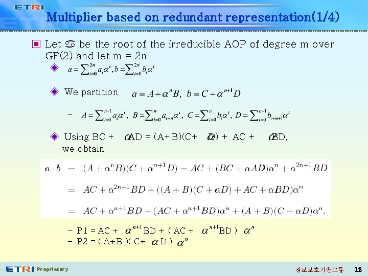 Multiplier based on redundant representation(1/4) ▣ Let be the root of the irreducible AOP