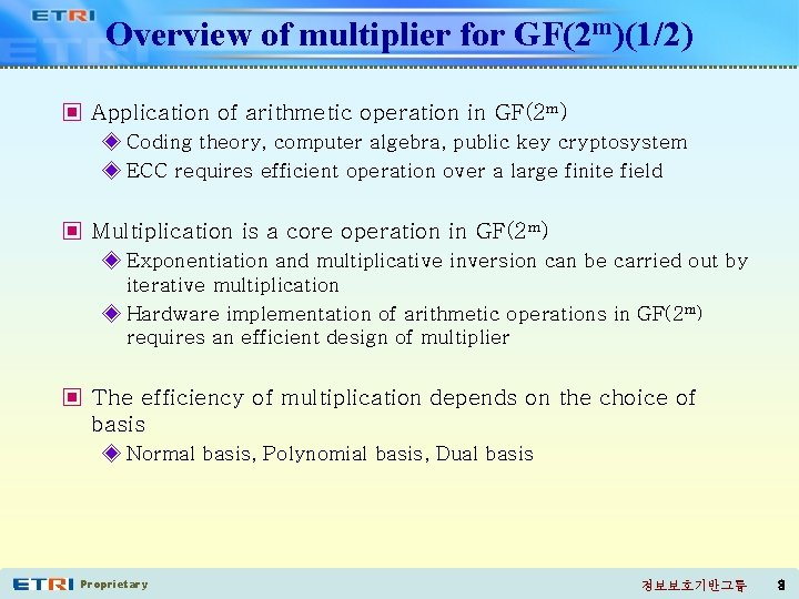 Overview of multiplier for GF(2 m)(1/2) ▣ Application of arithmetic operation in GF(2 m)