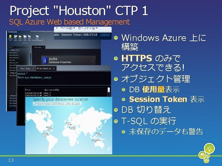 "Project ""Houston"" CTP 1 SQL Azure Web based Management Windows Azure 上に 構築 HTTPS"