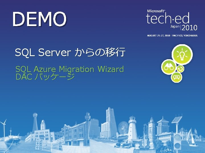 DEMO SQL Server からの移行 SQL Azure Migration Wizard DAC パッケージ