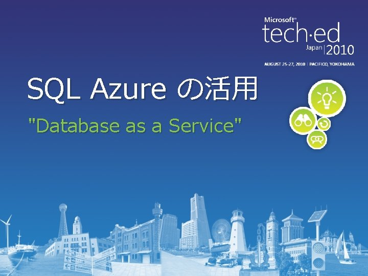 """SQL Azure の活用 """"Database as a Service"""""""