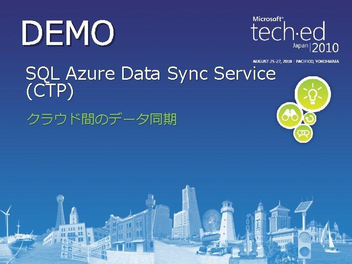 DEMO SQL Azure Data Sync Service (CTP) クラウド間のデータ同期