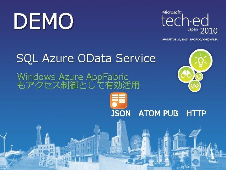 DEMO SQL Azure OData Service Windows Azure App. Fabric もアクセス制御として有効活用