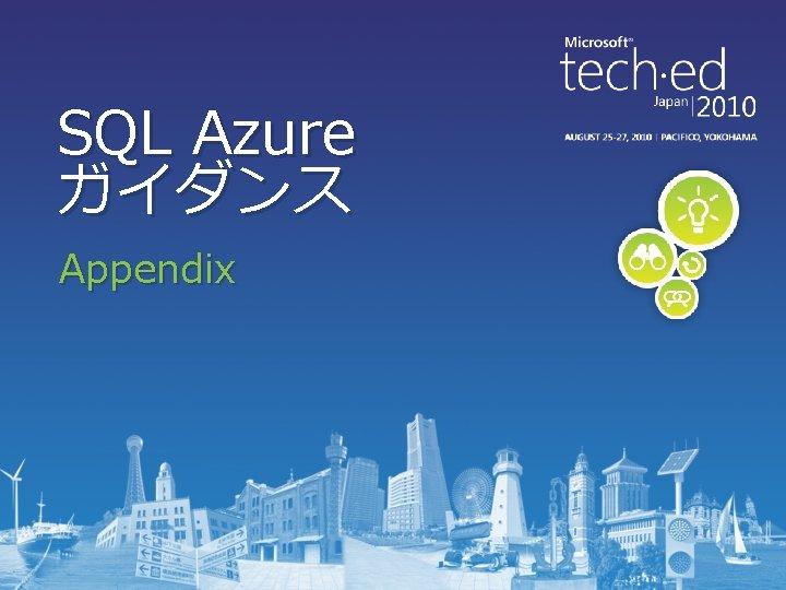 SQL Azure ガイダンス Appendix