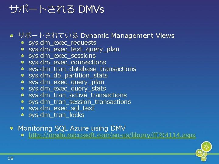 サポートされる DMVs サポートされている Dynamic Management Views sys. dm_exec_requests sys. dm_exec_text_query_plan sys. dm_exec_sessions sys. dm_exec_connections