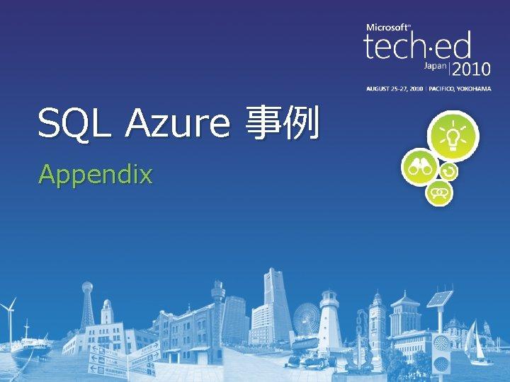 SQL Azure 事例 Appendix