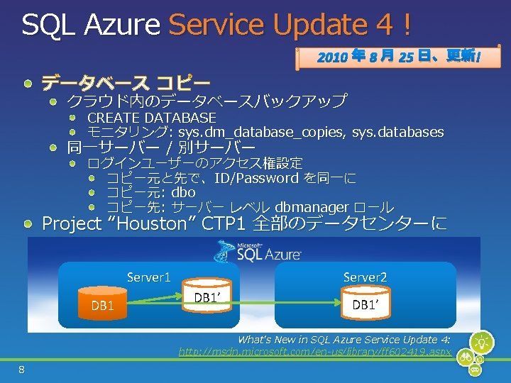 SQL Azure Service Update 4 ! 2010 年 8 月 25 日 更新! データベース コピー