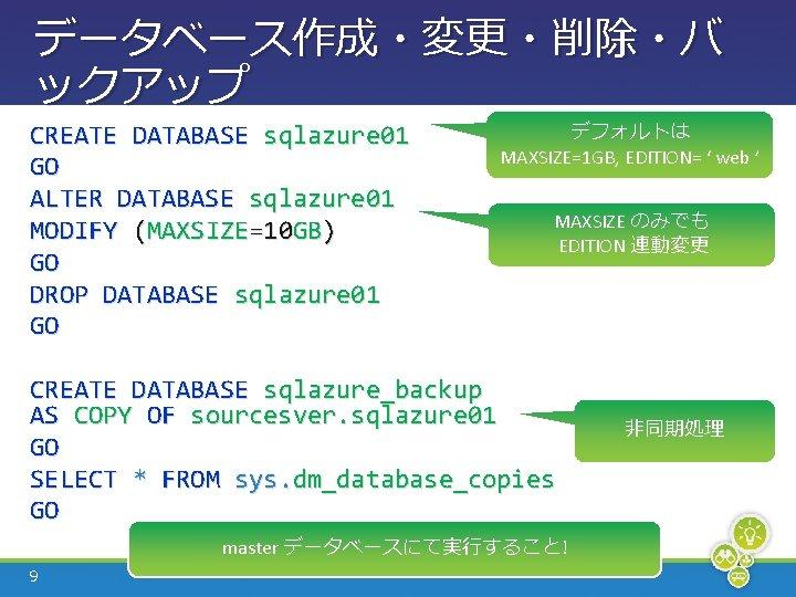 データベース作成・変更・削除・バ ックアップ CREATE DATABASE sqlazure 01 GO ALTER DATABASE sqlazure 01 MODIFY (MAXSIZE=10 GB)