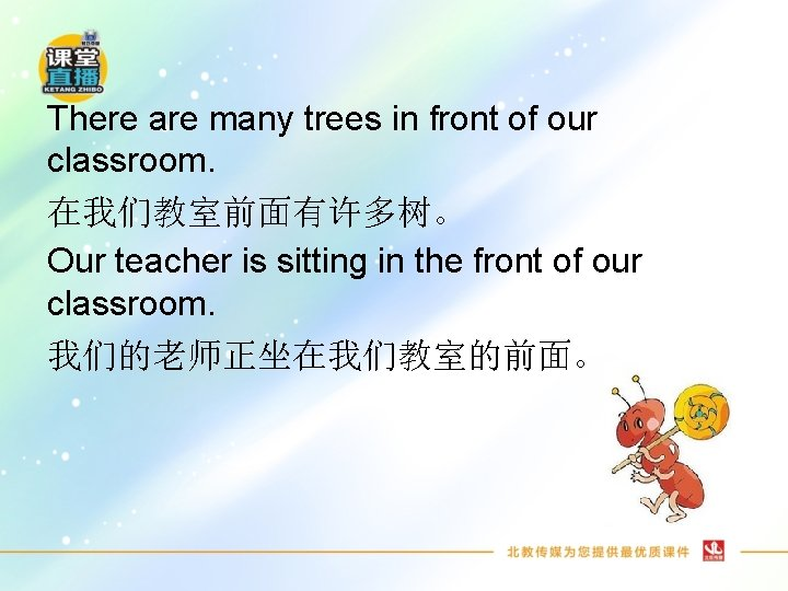 There are many trees in front of our classroom. 在我们教室前面有许多树。 Our teacher is sitting