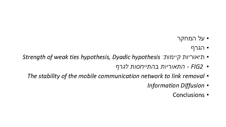 • על המחקר • הגרף Strength of weak ties hypothesis, Dyadic hypothesis :