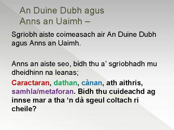 An Duine Dubh agus Anns an Uaimh – Sgrìobh aiste coimeasach air An Duine