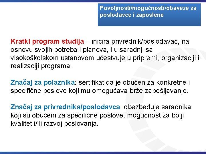 Povoljnosti/mogućnosti/obaveze za poslodavce i zaposlene Kratki program studija – inicira privrednik/poslodavac, na osnovu svojih