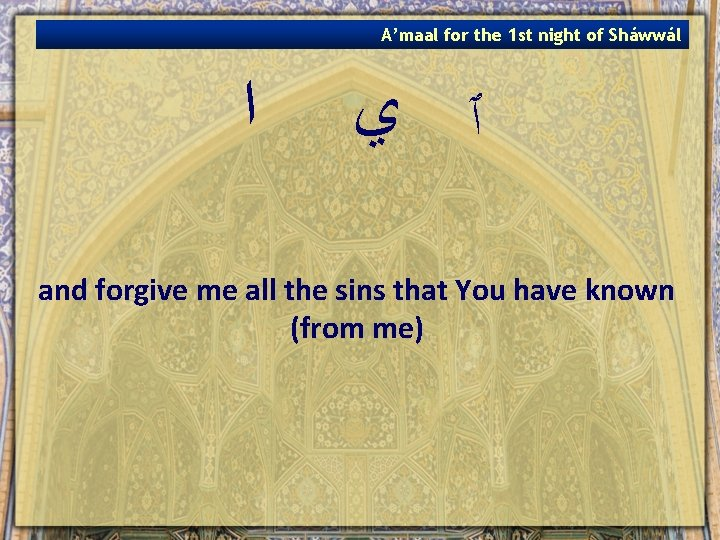 A'maal for the 1 st night of Sháwwál ﺍ ٱ ﻱ and forgive me