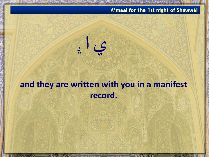 A'maal for the 1 st night of Sháwwál ﻱﺍﻳ and they are written with