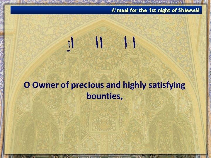 A'maal for the 1 st night of Sháwwál ﺍ ﺍ ﺍﺍ ﺍﻟ O Owner