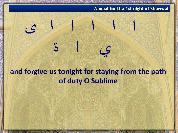 A'maal for the 1 st night of Sháwwál ﺍ ﺍ ﺍ ﻯ ﻱ ﺍ