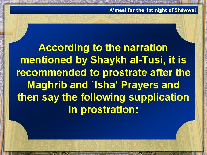 A'maal for the 1 st night of Sháwwál According to the narration mentioned by