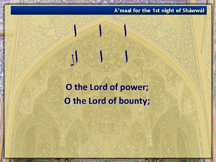 A'maal for the 1 st night of Sháwwál ﺍ ﺍ ﺍﻟ O the Lord