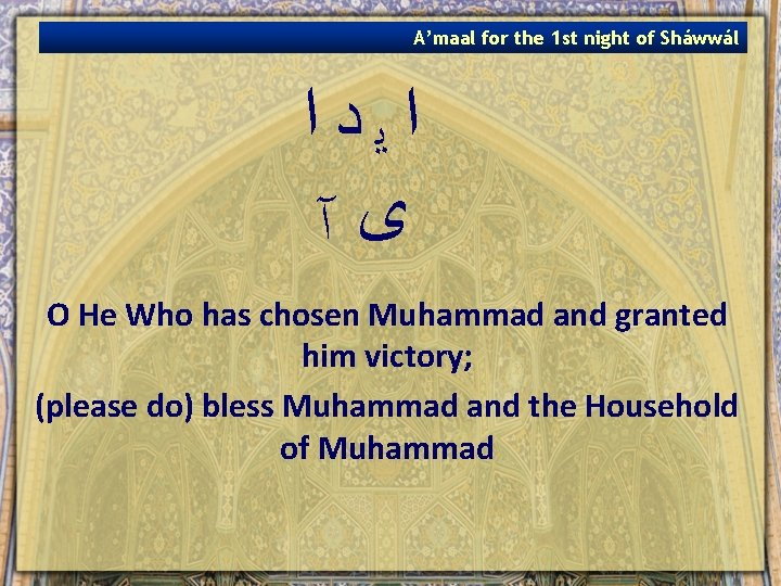 A'maal for the 1 st night of Sháwwál ﺍﻳﺩﺍ ﻯآ O He Who has