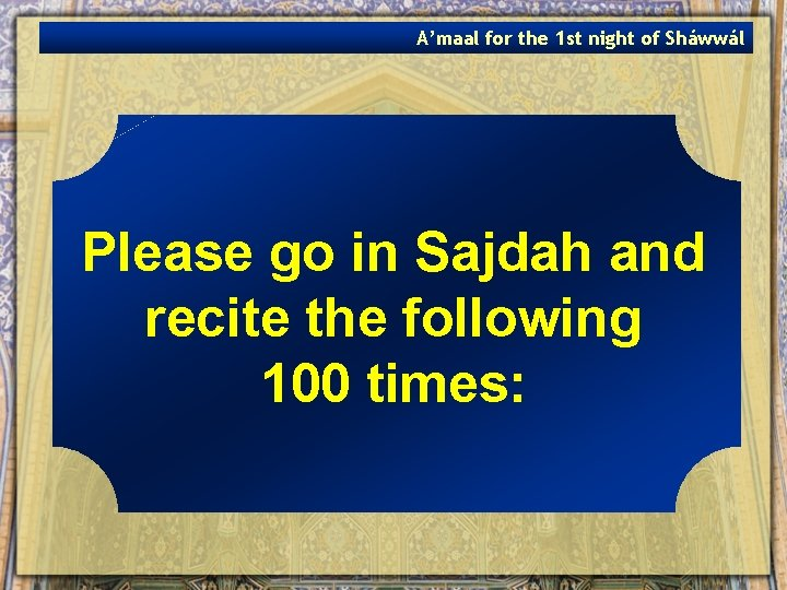 A'maal for the 1 st night of Sháwwál Please go in Sajdah and recite