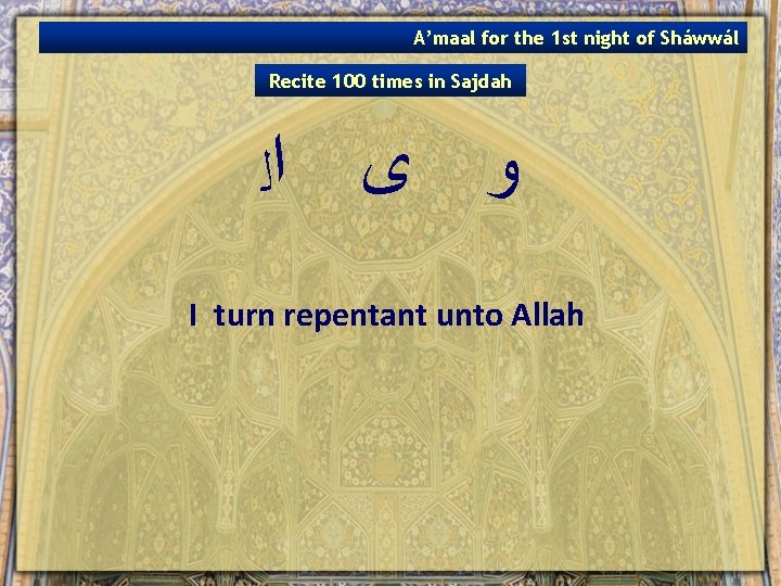 A'maal for the 1 st night of Sháwwál Recite 100 times in Sajdah ﻭ