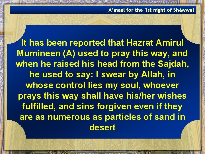 A'maal for the 1 st night of Sháwwál It has been reported that Hazrat