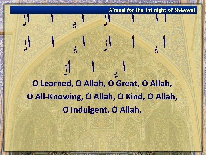 A'maal for the 1 st night of Sháwwál ﺍ ﺍﻟ ﺍ ﻳ ﺍ ﺍﻟ