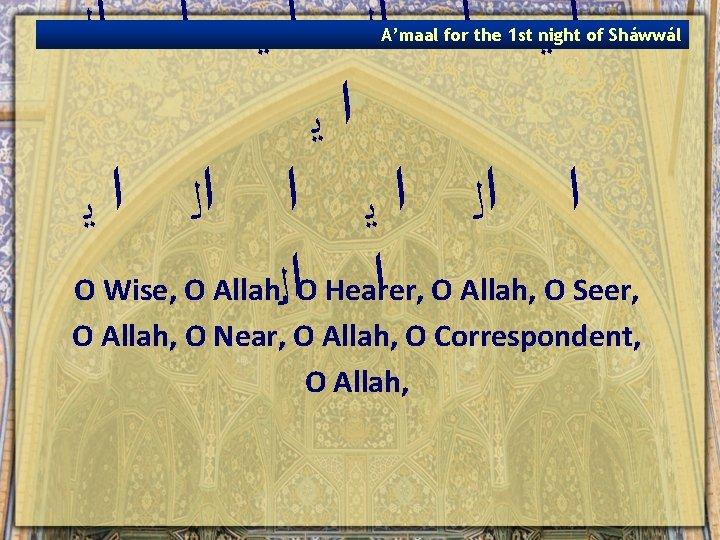ﺍ ﻳ ﺍ ﺍﻟ ﺍﻳ ﺍ ﺍﻟ ﺍ ﻳ O Wise, O Allah,
