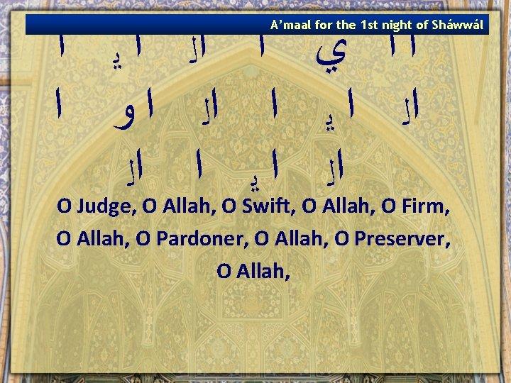 A'maal for the 1 st night of Sháwwál ﺍ ﺍ ﻱ ﺍ ﺍﻟ ﺍ