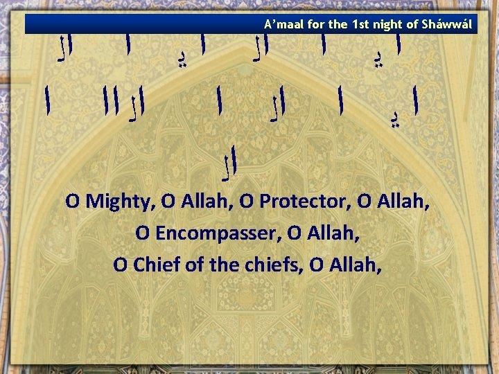 A'maal for the 1 st night of Sháwwál ﺍ ﻳ ﺍ ﺍﻟ ﺍﺍ ﺍ