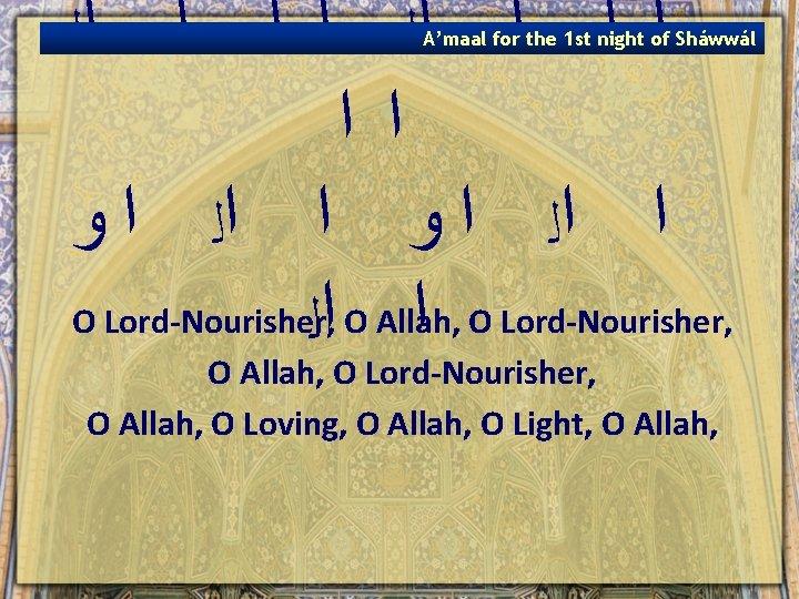 ﺍ ﺍ ﺍ ﺍﻟ ﺍ ﻭ ﺍ ﺍﻟ ﺍ ﻭ O Lord-Nourisher, O