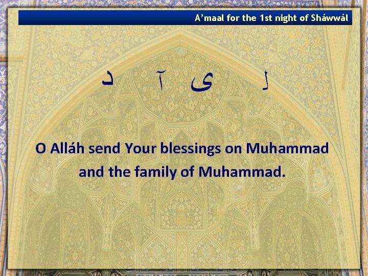 A'maal for the 1 st night of Sháwwál ﺩ ﻯ آ ﻟ O Alláh