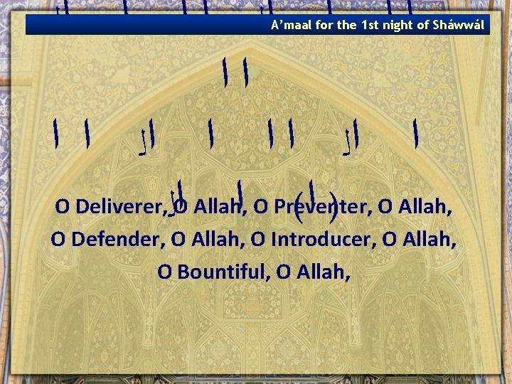 ﺍ ﺍ ﺍ ﺍﻟ ﺍﺍ ﺍ ﺍﻟ ﺍ ﺍ O Deliverer, O Allah,
