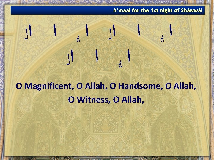 A'maal for the 1 st night of Sháwwál ﺍ ﻳ ﺍ ﺍﻟ O Magnificent,