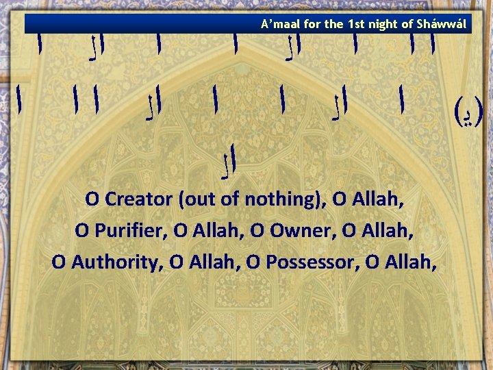 A'maal for the 1 st night of Sháwwál ﺍ ﺍﻟ ﺍ )ﻳ( ﺍ ﺍﻟ