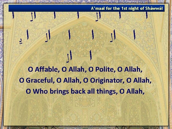 A'maal for the 1 st night of Sháwwál ﺍ ﺍ ﺍﻟ ﺍ ﻳ ﺍ
