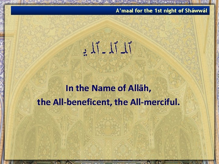 A'maal for the 1 st night of Sháwwál ٱﻠـ ٱﻠ ﻳ In the Name