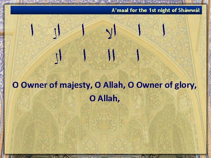 A'maal for the 1 st night of Sháwwál ﺍ ﺍ ﺍﻻ ﺍ ﺍﻟ ﺍ
