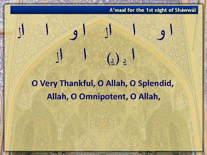A'maal for the 1 st night of Sháwwál ﺍ ﻭ ﺍ ﺍﻟ ﺍ ﻳ